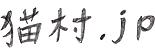 猫村.jp | 『きょうの猫村さん』